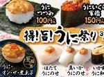 はま寿司がウニ攻め「うに・オン・ザ・煮玉子」ってなに?