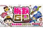 狩野英孝さんら豪華著名人12名が対決!「桃鉄GP」エキシビションマッチ開催決定!!