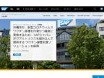 沖縄市にて新型コロナウイルスワクチン接種を円滑・確実に進める「ワクチン・コラボレーション・ハブ」