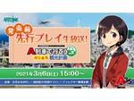 Switch『A列車で行こう はじまる観光計画』発売前の「先行プレイ生放送」が3月6日15時より配信決定!