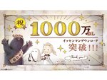 スマホRPG『NieR Re[in]carnation』が1000万ダウンロードを突破!
