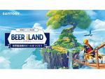 オンラインでビールづくりをバーチャル体験、サントリー「冒険型ビール工場体験 BEER iLAND(ビアアイランド)」