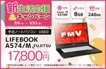 15型の中古LIFEBOOKが税抜1万7800円の「新生活応援キャンペーン」、ショップインバース