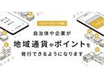 送金アプリ「pring(プリン)」にメンバーズカード機能が追加