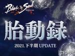 PC『ブレイドアンドソウル』2021年のアップデートロードマップ「胎動録」が全世界同時公開!