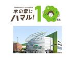 開業10周年! 福岡市の商業施設「木の葉モール橋本」で記念企画がスタート