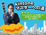 kintoneとAdobe Signを連携させて契約書や申請書を手軽に回収・管理する