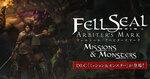 「フェルシール:アービターズマーク」日本語版に、モンスター育成など新要素満載の追加DLCが登場