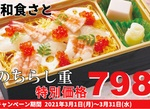 和食さと「春のちらし重」特別価格で販売中!