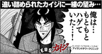 新宿の高層ビルで「ざわ… ざわ…」、漫画「カイジ」と薄毛治療のアイランドタワークリニックがコラボ!