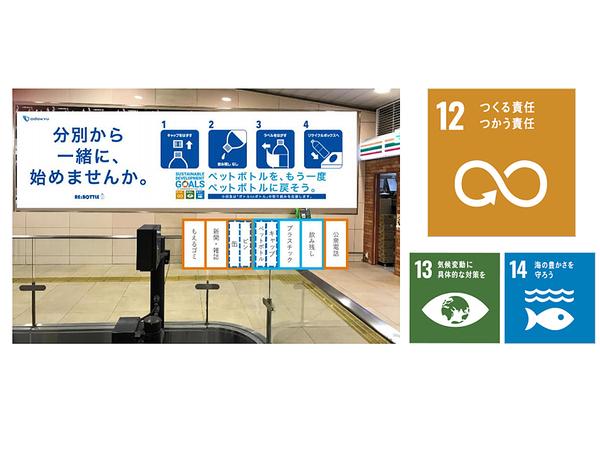 一緒にリサイクルに貢献しよう! 新宿駅で「ボトル to ボトル」実証実験スタート