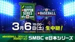 DeNA対ソフトバンクの頂上決戦「SMBC e日本シリーズ」は3月6日配信