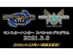 2タイトルの最新情報が公開!「モンスターハンター スペシャルプログラム 2021.3.8」3月8日の23時より配信