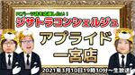 3月10日(水)19:30~生放送【アプライド一宮店】PCパーツ店を全力で応援!ジサトラコンシェルジュ#3
