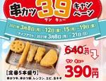 串カツ5本640円→390円! 串カツ田中でサンキューキャンペーン