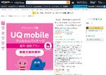 18歳以下の学生なら翌月から8ヵ月間、月990円(税込)から! UQの新プランはアマゾン経由で加入がオトク