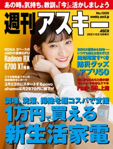週刊アスキー No.1325(2021年3月9日発行)