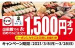 出前館、初利用ならスシローが1500円オフ
