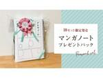 マンガで日記が描ける「マンガノート」プレゼント用セットが数量限定発売