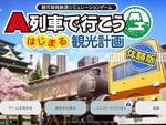 Switch『A列車で行こう はじまる観光計画』序章シナリオを遊べる無料体験版が配信開始!