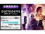 『OUTRIDERS(アウトライダーズ)』体験版配信記念Twitterキャンペーンを開始