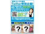 新宿のヤマダ電機で先着プレゼント中! 3月限定のTwitterキャンペーン