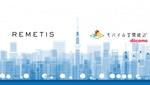 不動産情報分析「REMETIS」、ドコモ「モバイル空間統計」とデータ連携