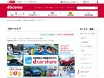 NTTドコモ、「マイカーシェア」を8月31日に終了へ