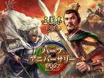 スマホゲーム『三國志 覇道』3月10日に実施予定の大型アップデートの詳細を公開