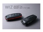 アラミド繊維「ケブラー」を用いたスマートキーケース「WIZ JACKET for SMART KEY(アウディ車用)」が8800円