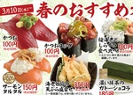 スシロー、100円の「かつお」「桜海老としらす」など春寿司スタート!
