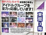 乃木坂46「白石麻衣」卒コンDVD発売記念、ヨドバシ新宿西口で先着特典プレゼント中!
