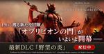 「エルダー・スクロールズ・オンライン」、新DLCゲームパック「野望の炎」&第29弾アップデートの配信を開始