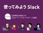 定型業務を自動化するSlack「ワークフロービルダー」の基礎