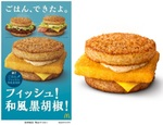 【本日発売】マクドナルド「ごはんフィッシュ 和風黒胡椒」