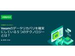 オンラインセミナー「Veeamのデータリカバリを確実にしている5つのテクノロジーとは?」3月17日に開催