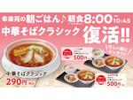 幸楽苑290円「中華そば」復刻! 朝食限定
