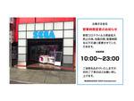 遊び足りないなんて言わせない! 西新宿クラブセガが23時まで営業時間を延長