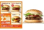 バーガー2コ選んで500円!バガキン好評の「ニコトク」3月12日スタート