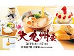 九州の絶品グルメを味わおう 京王百貨店「大九州展」3月11日から開催