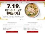 ラーメン好きなら要チェック! 新宿のバガキン跡地に「どうとんぼり神座」新店舗オープン