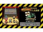 初代ファミコン版発売から30年!戦車と犬と人間のRPG『メタルマックス』の生誕プレ生放送が3月13日20時より配信決定!