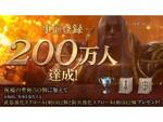 『リネージュ2M』日本での事前登録者数が200万人を突破!