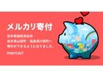 メルカリ寄付、東日本大震災被災地の岩手県陸前高田市など3自治体を寄付先に追加