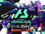2021年稼働予定!『機動戦士ガンダム アーセナルベース』ゲーム概要/コンセプトPV映像を公開!