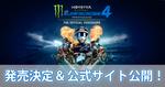 モトクロスレースゲーム「Supercross 4」の発売決定