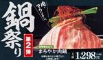 食べたい~!和食さと「肉マウンテン」な鍋メニュー