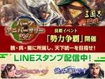 スマホゲーム『三國志 覇道』ハーフアニバーサリー記念の大型アップデートを実施!