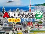 Switch『A列車で行こう はじまる観光計画』いよいよ明日発売!最新ゲーム紹介PVが公開