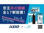京王井の頭線全17駅に「アイカサ」導入 3日間無料のクーポンも配布
